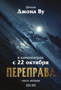 Переправа 2 (2015)