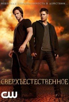 Сверхъестественное (2017)