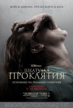 Шкатулка проклятия (2012)