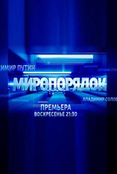 Миропорядок. Фильм Владимира Соловьева (2015)