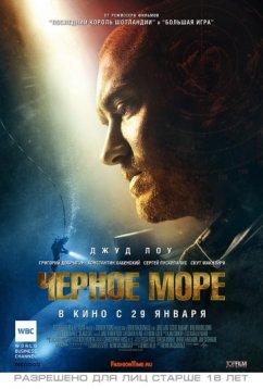 Черное море (2014)