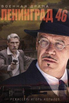 Ленинград 46 (2014)