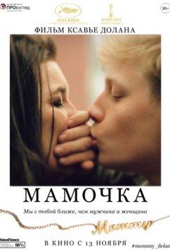 Мамочка (2014)