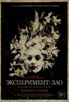 Эксперимент: Зло (2014)