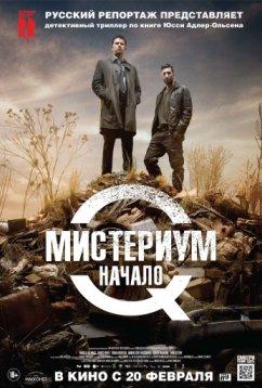 Мистериум: Начало (2013)