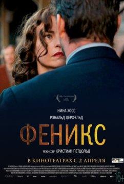 Феникс (2014)
