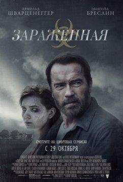 Мэгги (2014)