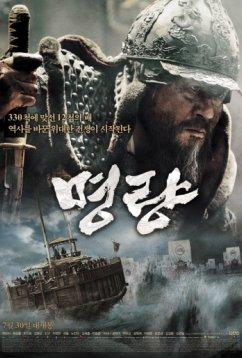 Битва за Мен Рян (2014)