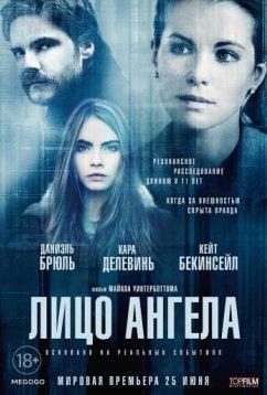 Лицо ангела (2014)