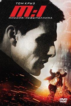 Миссия невыполнима (1996)