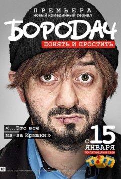 Бородач (2016)