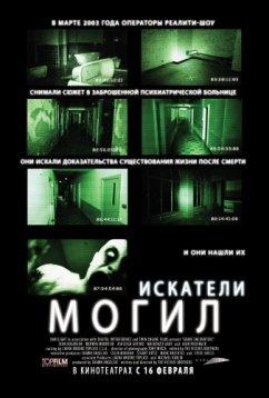 Искатели могил (2010)