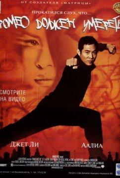 Ромео должен умереть (2000)
