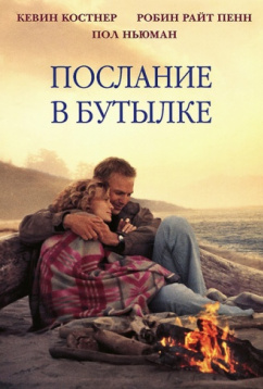 Послание в бутылке (1999)