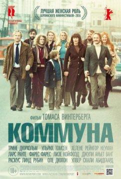 Коммуна (2016)