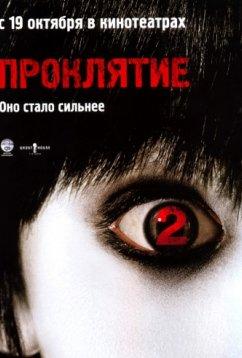Проклятие 2 (2006)