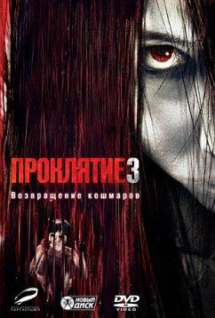 Проклятие 3 (2009)