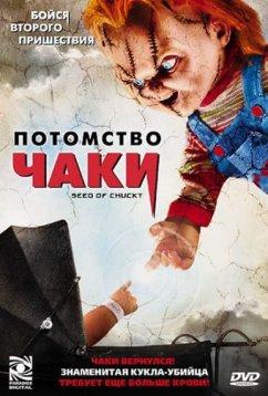 Потомство Чаки (2004)