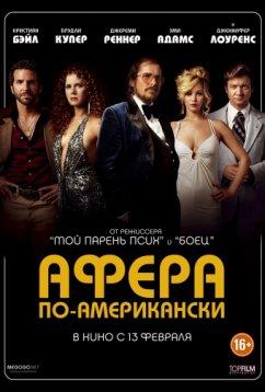 Афера по-американски (2013)