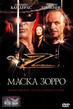 Маска Зорро (1998)