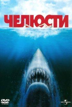 Челюсти (1975)