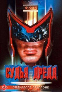Судья Дредд (1995)
