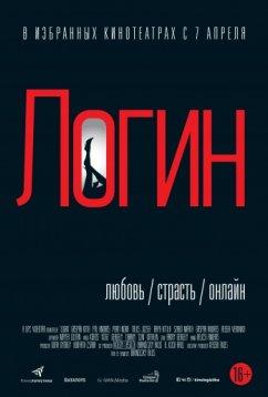 Логин (2015)