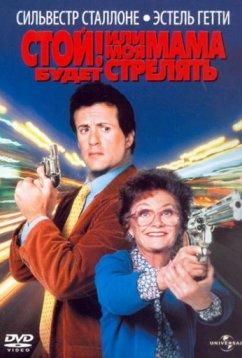 Стой! Или моя мама будет стрелять (1992)
