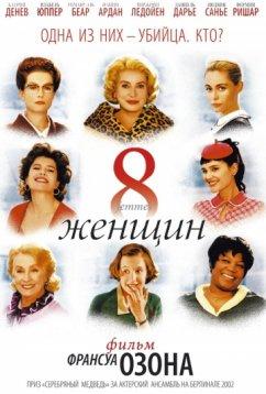 8 женщин (2001)