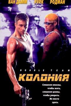 Колония (1997)