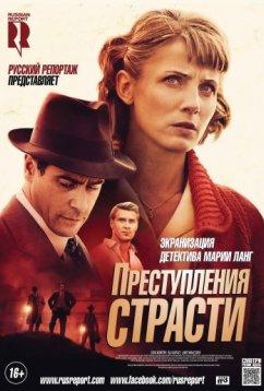 Преступления страсти (2013)