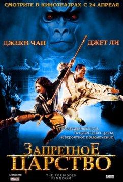 Запретное царство (2008)