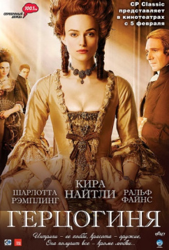 Герцогиня (2008)