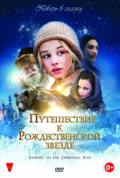 Путешествие к Рождественской звезде (2012)