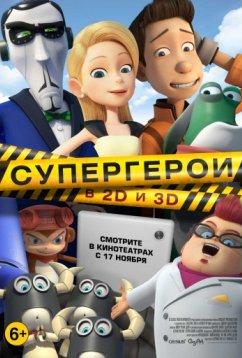 Супергерои (2016)