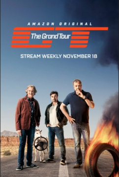 Гранд тур (2017)