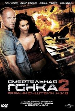 Смертельная гонка 2: Франкенштейн жив (2010)