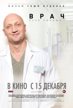 Врач (2016)