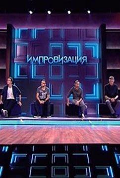 Импровизация (2018)