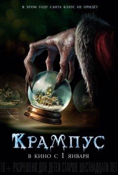 Крампус (2015)