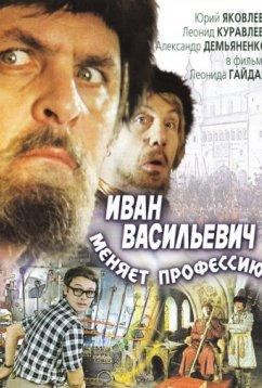 Иван Васильевич меняет профессию (1973)