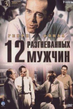 12 разгневанных мужчин (1957)