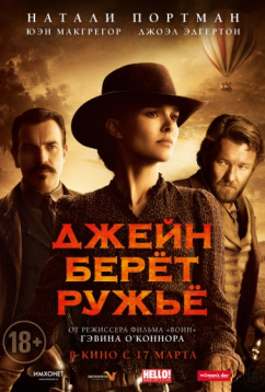 Джейн берет ружье (2015)