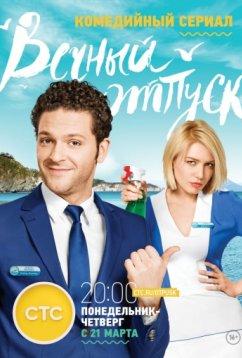 Вечный отпуск (2016)