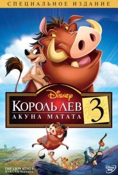 Король Лев 3: Акуна Матата (2004)