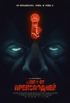 Ключ от преисподней (2015)