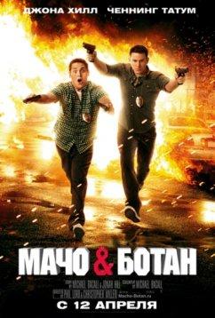 Мачо и ботан (2012)