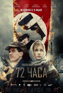 72 часа (2015)