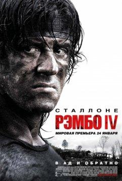 Рэмбо 4 (2007)