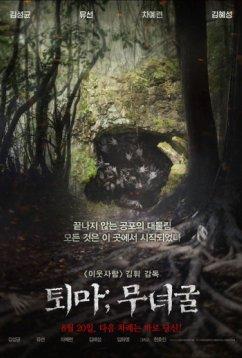 Экзорцизм: пещера шамана (2015)